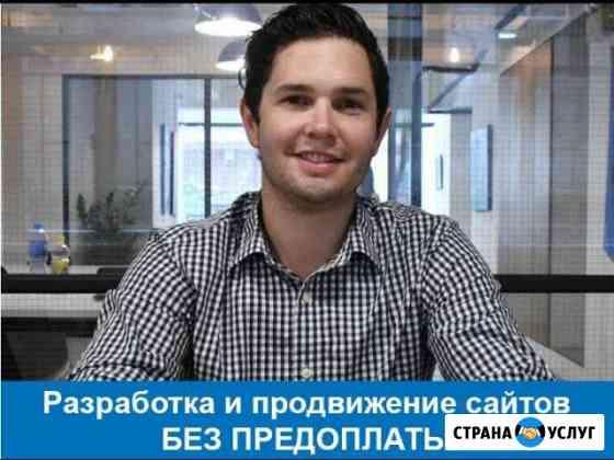 Создание сайтов I Яндекс Директ и Гугл l SEO Великий Новгород