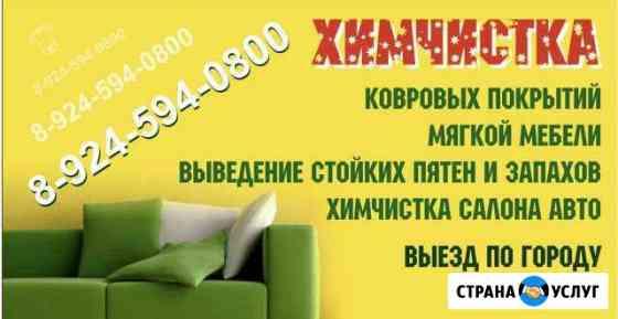 Химчистка мягкой мебели и ковров Ленск