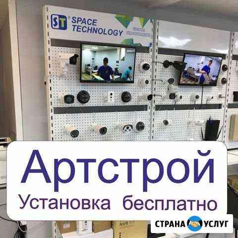 Видеонаблюдение. Оборудование. Установка бесплатно Улан-Удэ