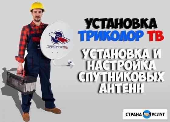 Триколор тв,Цифровое Телевидение Шуя