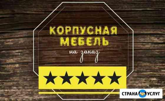 Изготовление корпусной мебели Вологда