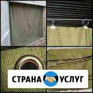 Пошив штор, пологов, тентов из брезента и пвх Волжский