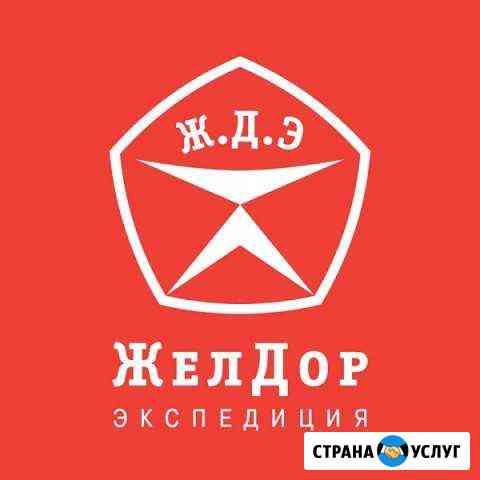 Грузоперевозки, доставка грузов от 1 кг по РФ Соликамск