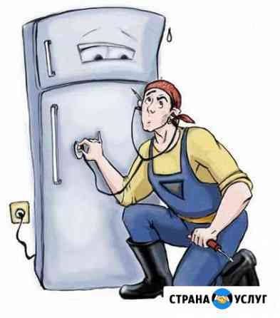 Верну холод в ваш холодильник Курган