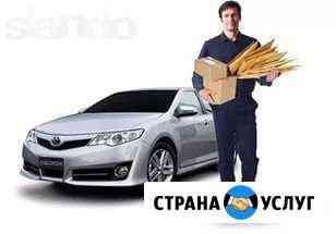 Курьерские поручения и перевозка негаборитных груз Ставрополь