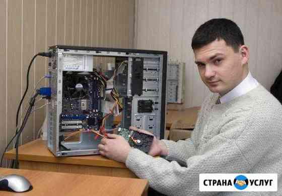 Ремонт Ноутбуков Магнитогорск