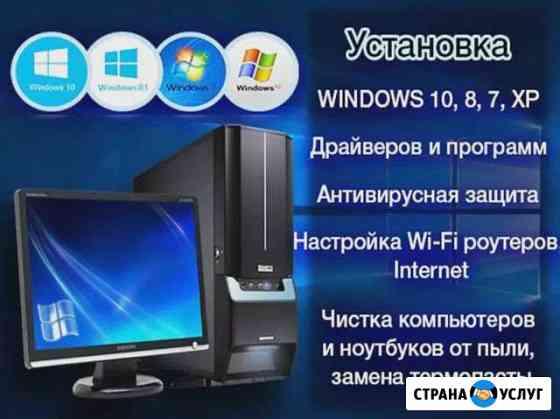 Компьютерная помощь на дому Красноярск