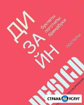 Графический дизайн (баннер, лого, афиша, брендбук) Тверь