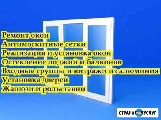 Ремонт пластиковых окон Бердск