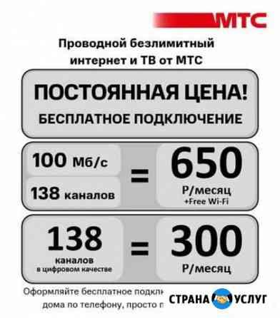 Проводной безлимитный интернет и тв Лесозаводск