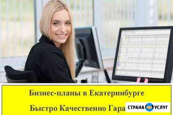 Бизнес-планы в Екатеринбурге от 5 дней Екатеринбург