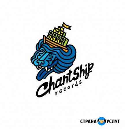 Создание песни под ключ от ChantShip Records Южно-Сахалинск