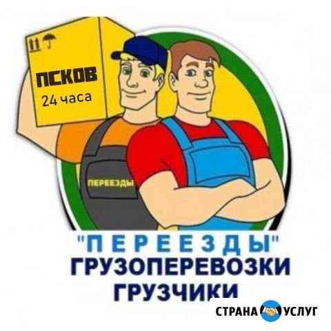 Грузчики, Переезды Псков