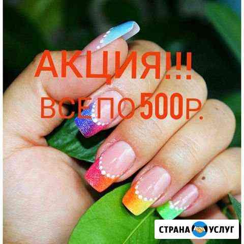 Наращивание ногтей, гель лак Кемерово