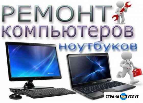 Ремонт ноутбуков, компьютеров с выездом на дом Нальчик