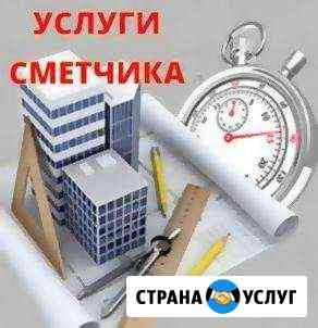 Услуги сметчика, эксперта Мурманск