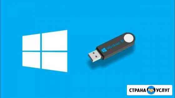 Установка Windows и по Нерюнгри