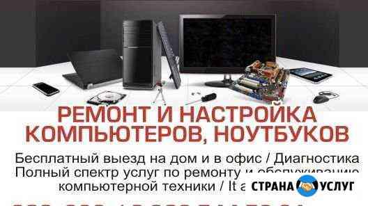 Ремонт компьютеров, ноутбуков. Выезд на дом и в оф Саратов