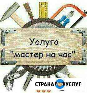 Мастер на час Грозный