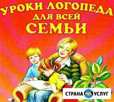 Логопед Тверь