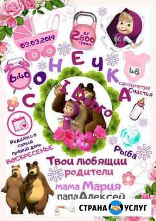 Метрика для детей и взрослых в электронном виде Томск
