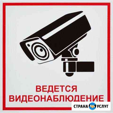 Видеонаблюдение Челябинск