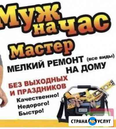 Мастер на час Козельск