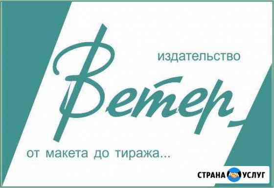 Печатаем визитки и многое другое Томск