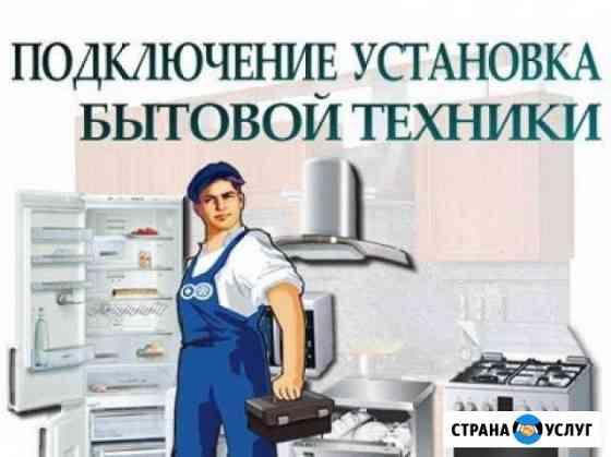 Установка и подключение бытовой техники,электрика Новосибирск