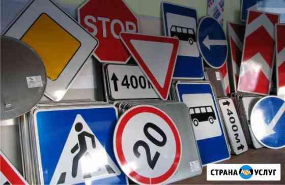 Дорожные знаки Улан-Удэ