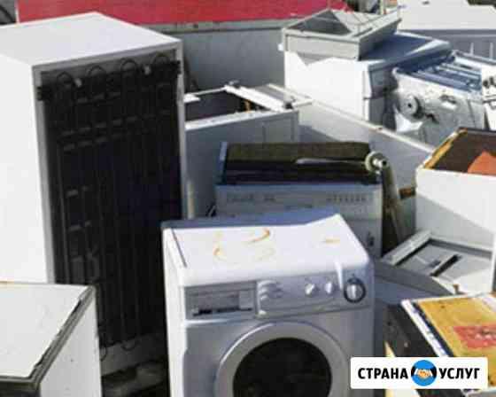 Утилизация бытовой техники Брянск