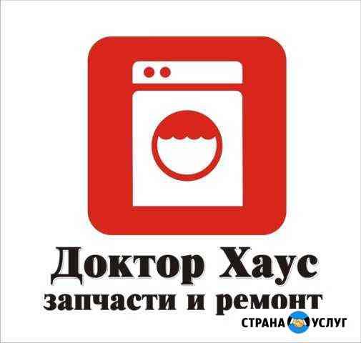 Ремонт стиральных машин, посудомоек, плит, свч Новосибирск