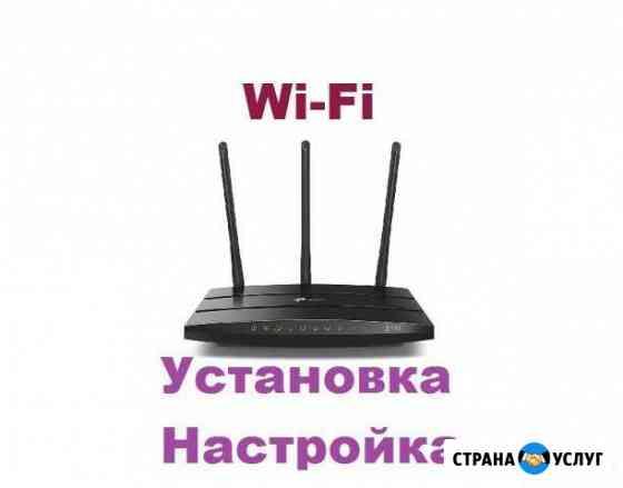Настройка, Ремонт, Установка Wifi роутеров Нальчик