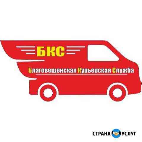 Курьерская служба / Курьер Благовещенск