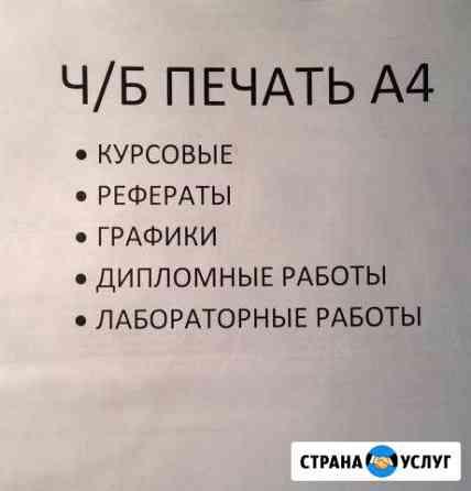 Печать А4 Мурманск