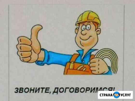 Мелкий бытовой ремонт, вызов электрика, сантехника Кызыл