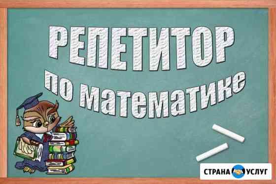 Математика (огэ, егэ) Элиста