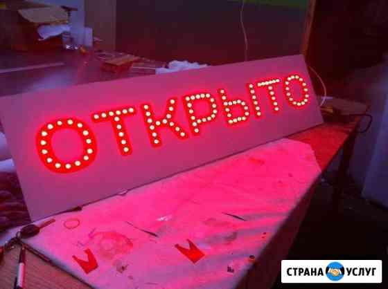 Наружная реклама и полиграфия Магнитогорск