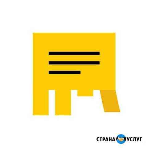 Настройка рекламы в Яндекс.Директ (поиск + рся) Киров