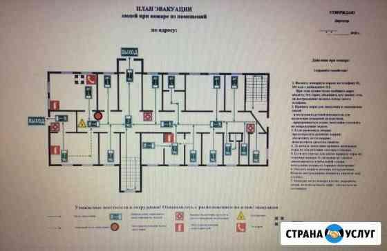 Разработка планов эвакуации в электронном виде Саратов