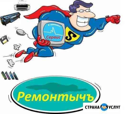 Ремонт компьютеров, принтеров, заправка картриджей Новосибирск