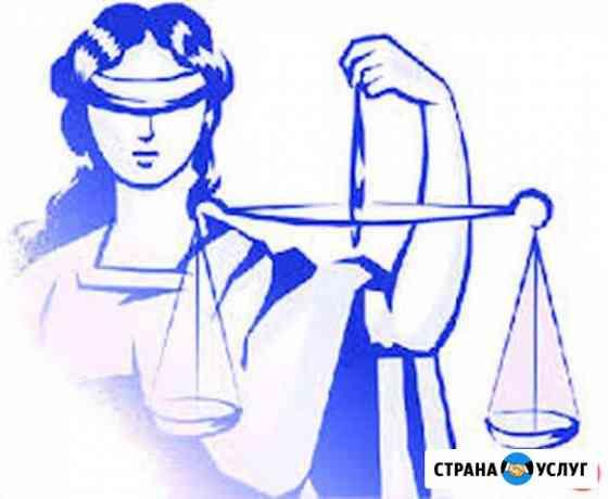 Юридические услуги, представительство в суде, иски Ульяновск