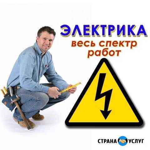 Услуги электрика Тольятти