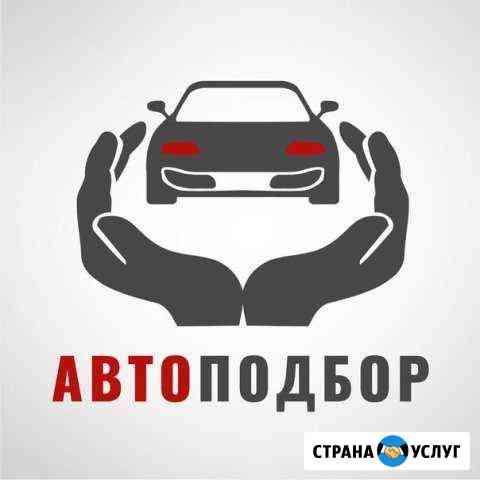 Подбор автомобилей Владимир