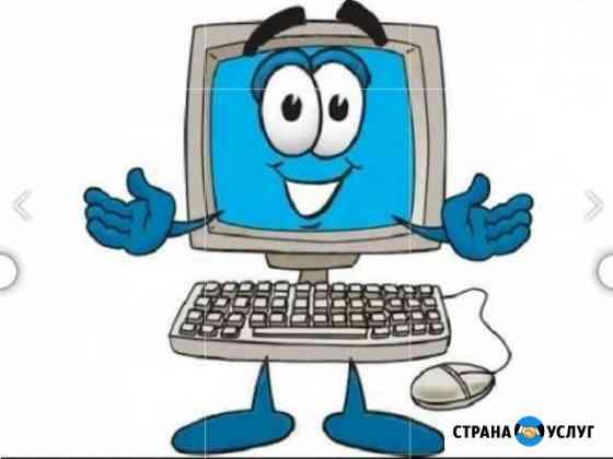 Услуги по ремонту, настройке компьютеров,ноутбуков Великий Новгород
