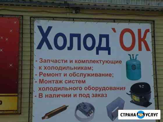 Ремонт холодильников установка И обслуживание конд Кызыл-Мажалык