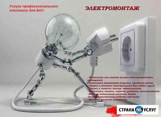 Услуги электрика Отрадный