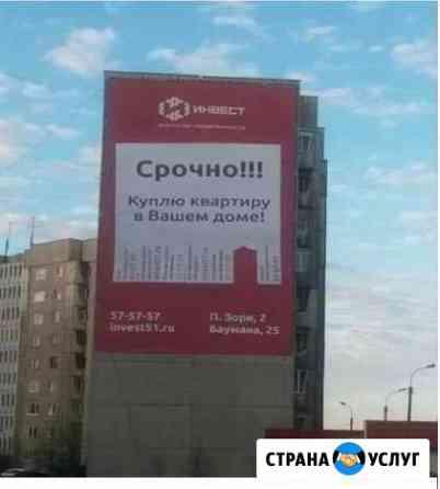 Площадка под баннер Мурманск