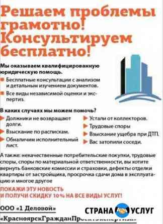 Юридические услуги. Консультация бесплатно Красноярск
