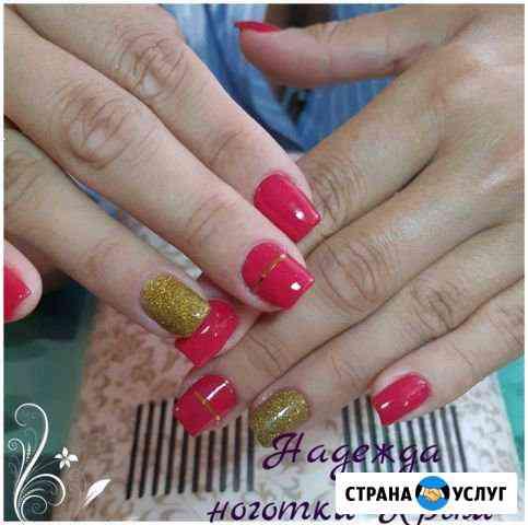 Наращивание ногтей Симферополь
